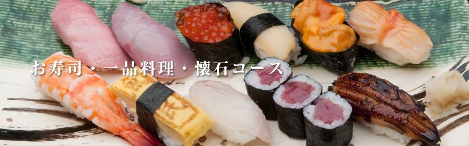 お寿司・一品料理・懐石コース
