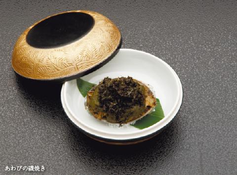 あわびの磯焼きとお寿司の懐石コース